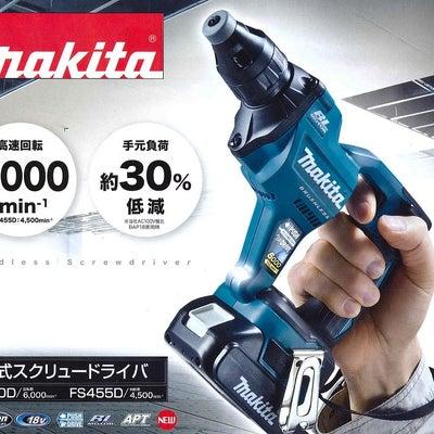 マキタ FS600D/FS455D 18V充電式 スクリュードライバー 新発売の記事に添付されている画像