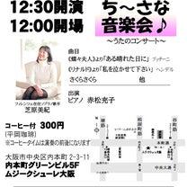 小さなコンサート終了〜の記事に添付されている画像