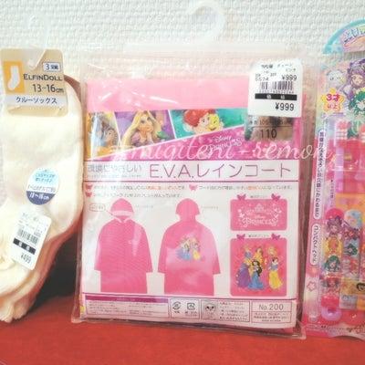 入園準備♡西松屋の特売品&お値打ち品♡の記事に添付されている画像