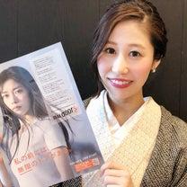 『日経xwomanアンバサダー』就任のご報告の記事に添付されている画像