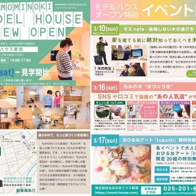 【イベント情報】3/17(日)・31(日)もみの木ハウスモデルハウスでイベントの記事に添付されている画像