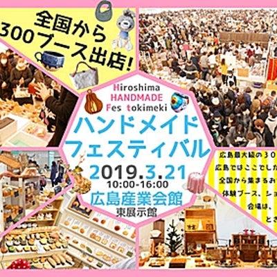 今週は広島から山口への4日間/イベント出店のご案内ですの記事に添付されている画像