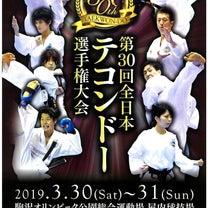第30回全日本選手権大会 出場選手!!の記事に添付されている画像