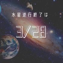 『占い付き』やる気が出ない?水星逆行を乗り越えよう!よもぎの浄化効果を取り入れての記事に添付されている画像