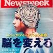 大注目Newsweek  話題のニューロフィードバックの特集が掲載