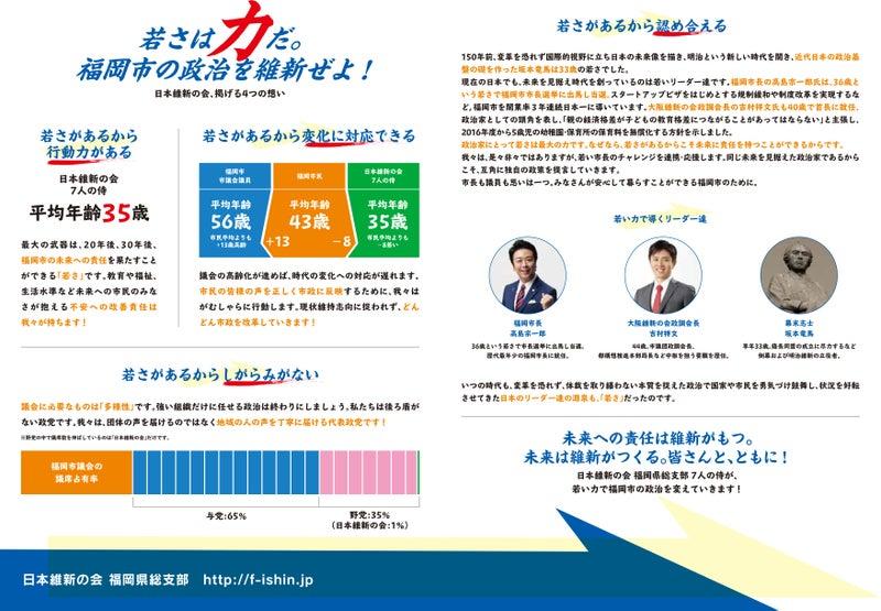 岩本壮一郎政治