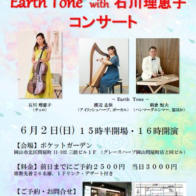 6/2(日)「Earth Tone with 石川理恵子コンサート」のお知らせの記事に添付されている画像