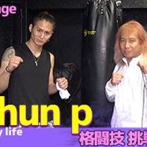 ホスト動画が公開されました。 新宿 朝6時までオープン キックボクシングジムの記事に添付されている画像