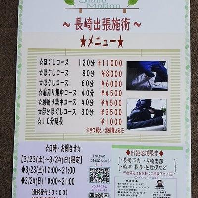 来週から長崎出張施術の記事に添付されている画像