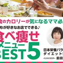 今日外食する人必見!GWまでに2kgの差がつく外食テクニック大公開!の記事に添付されている画像