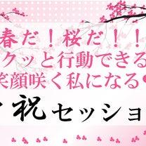 【3月31日まで!期間限定】サクッと行動できる♪笑顔咲く私になる❤予祝セッションの記事に添付されている画像