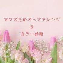 ☆イベント告知@横浜☆の記事に添付されている画像