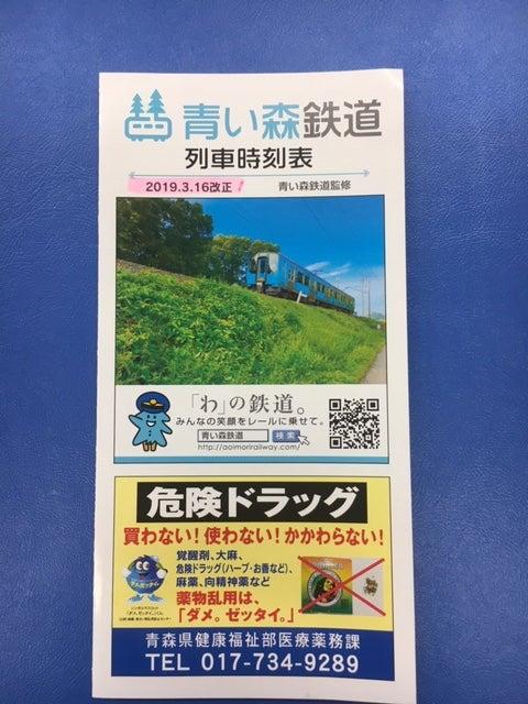 鉄道 時刻 表 青い 森