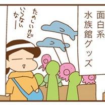 2016仙台うみの杜水族館に行ったよ!・4の記事に添付されている画像