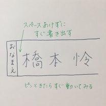 もしもし、橋本怜さん♡の記事に添付されている画像