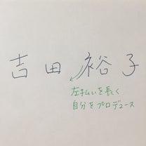 もしもし、吉田裕子さん♡の記事に添付されている画像