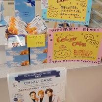 素敵すぎるファミマのchizuケーキポップの記事に添付されている画像