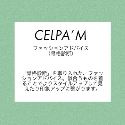 初❤️富山県❤️骨格診断イベント告知❤️の記事に添付されている画像