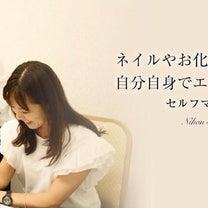 3/30(土)愛媛県でセルフマツエク®装着レッスンの記事に添付されている画像