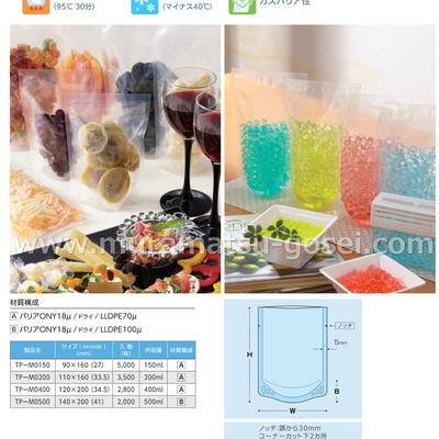カウパック「TP-Mタイプ」スタンドパウチ 全国出荷対応中!の記事に添付されている画像