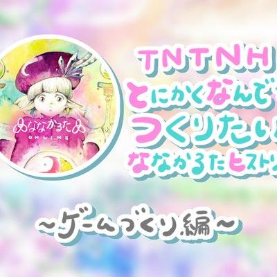 TNTNH⑤たまには脱線するさ^^*。・の記事に添付されている画像