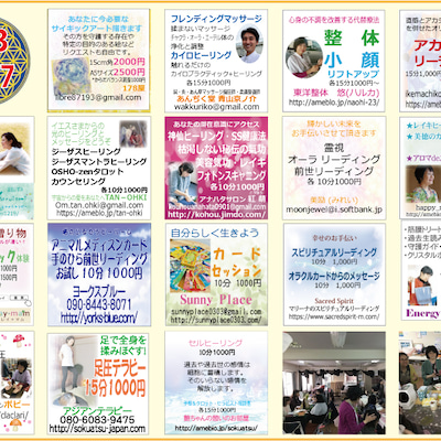 【3/17】プチ癒しフェスタ~出展者様変更のお知らせの記事に添付されている画像