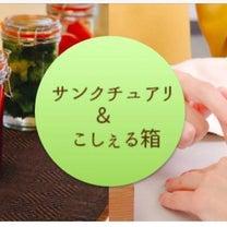 【募集中!】4月19日(金)あなたの身体に合ったMy塩麹を作ろう!の記事に添付されている画像