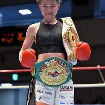 松田恵里 東洋・日本2冠王座獲得 祝賀パーティー開催のお知らせ♪の記事に添付されている画像
