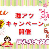 【au】21日~24日au激アツイベント開催!!予約開始!の記事に添付されている画像