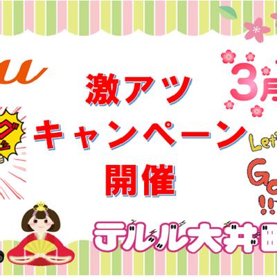 【au】予約受付中!3月15・16・17日au激アツキャンペーン開催!!の記事に添付されている画像