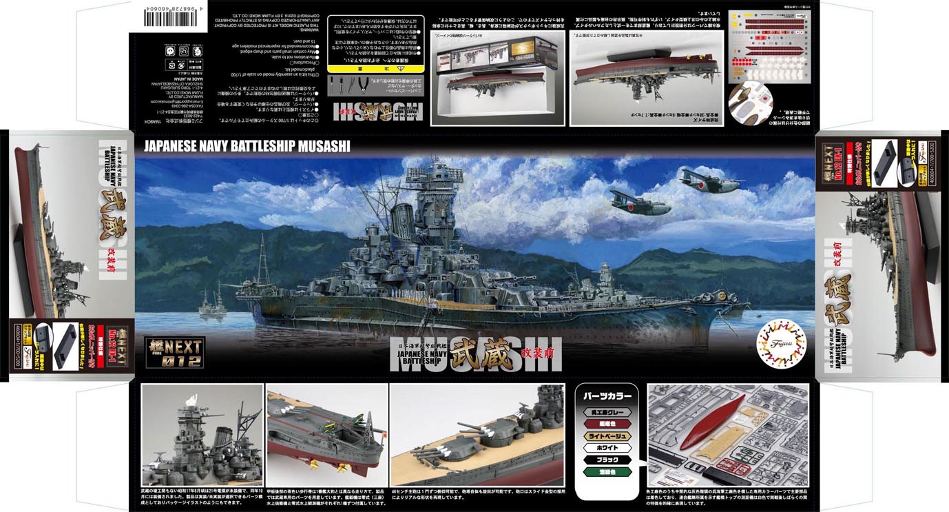 March new product 1/700 ship NEXT12EX-1 Japanese Navy