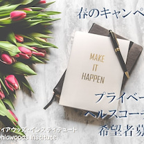 【春のキャンペーン】≪7名様限定≫プライベート・ヘルスコーチング希望者募集の記事に添付されている画像