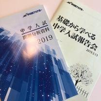 早稲アカ 基礎から学べる中学入試報告会 の記事に添付されている画像