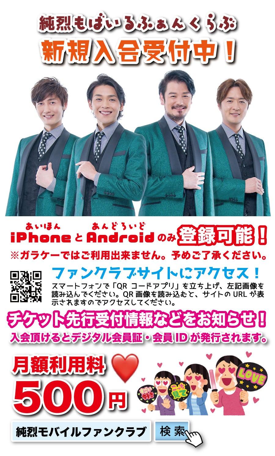 純烈 ▽「純烈のハッピーバースデー」視聴動画公開中!▽