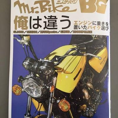 本日発売の『 ミスターバイクBG 4月号 』に^^の記事に添付されている画像
