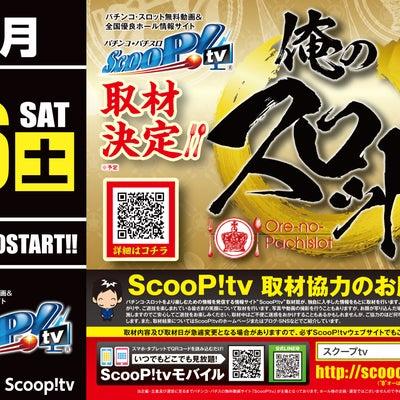 本日16日【俺のスロット開催】前回ランキング登場中!!の記事に添付されている画像