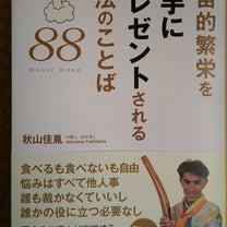 《自分の本当の気持ちに気づくセルフチャネリング》と、不食の秋山佳胤さんの本。の記事に添付されている画像