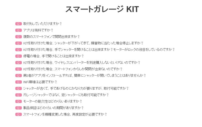スマートガレージ KIT(Smart Garage KIT)質問
