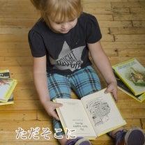 子供が本好きになった理由はこれだけの記事に添付されている画像