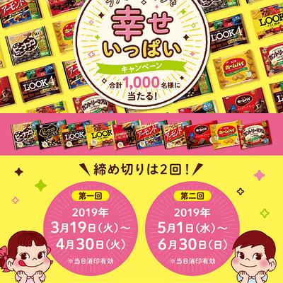 【懸賞情報】不二家♡ファミリーパックで幸せいっぱいキャンペーン!の記事に添付されている画像