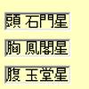 BIGBANG V.I「スターになるために生まれたきた」のに「接運」と「大運天中殺」の影響か!?の画像
