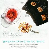 食べるフルーツティーの記事に添付されている画像