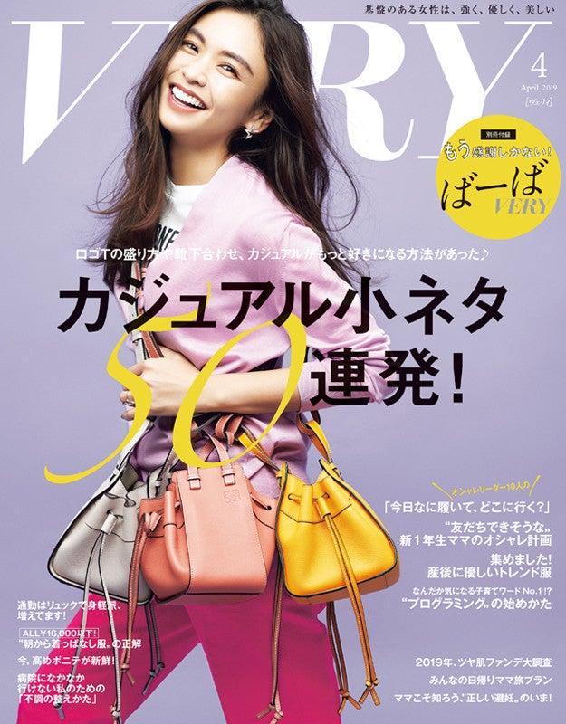VERY(光文社)4月号 P39
