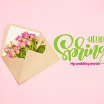 第4弾!今、リアルに結婚式で使われている人気曲 最新ランキング【お手紙ムービー編の記事に添付されている画像