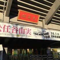 ユーミン@武道館 それぞれのタイムマシンの記事に添付されている画像
