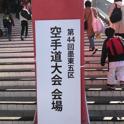 墨東五区 空手道大会の記事に添付されている画像