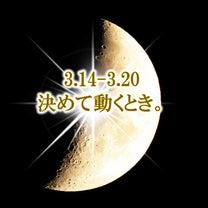 2019年3月14日から、サポートが強く働く「上弦の月のサイクル」に入ります。の記事に添付されている画像