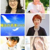 募集開始◆魔法の言葉Live @ 五反田vol.68の記事に添付されている画像
