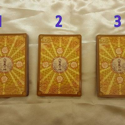 神様カードをひいてみてくださいの記事に添付されている画像