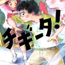 卓球★小学生向けの小説『チギータ』が熱い!!の記事に添付されている画像